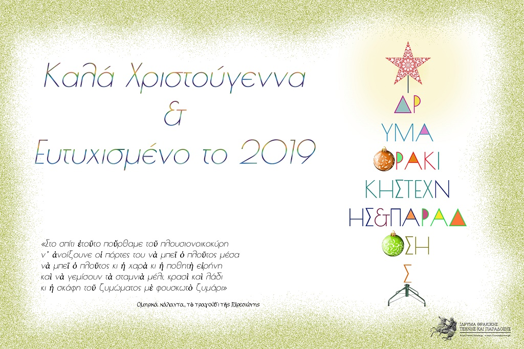 Kala Xristougenna new year 2019b