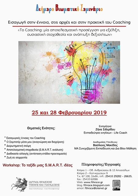 25 28 fevtouariou 2019 coaching web